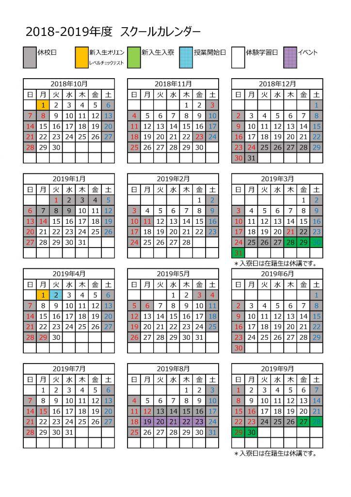2018-2019スクールカレンダー