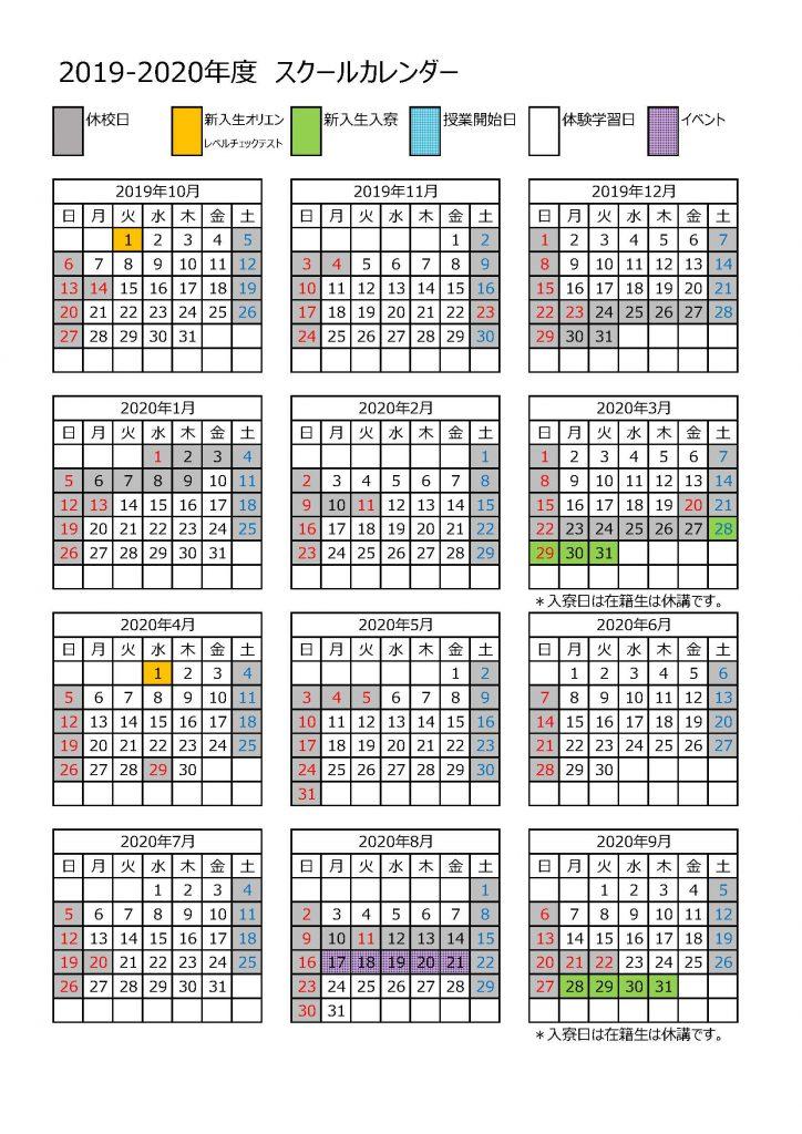 2019-2020スクールカレンダー